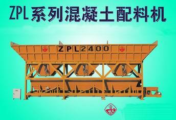 ZPL系列pei料机